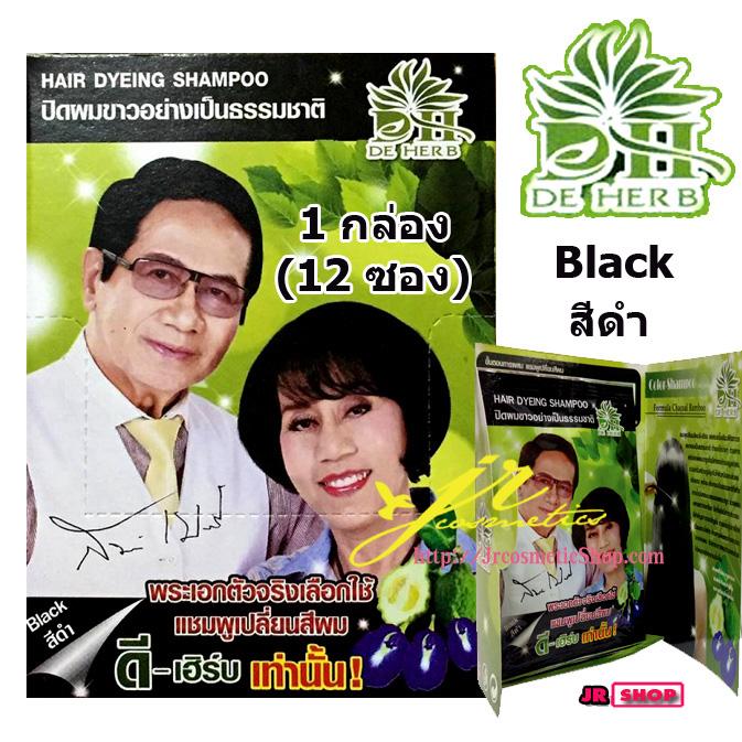 ดี-เฮิร์บ สีดำ (Black) แชมพูปิดผมขาว (1 กล่อง 12 ซอง )