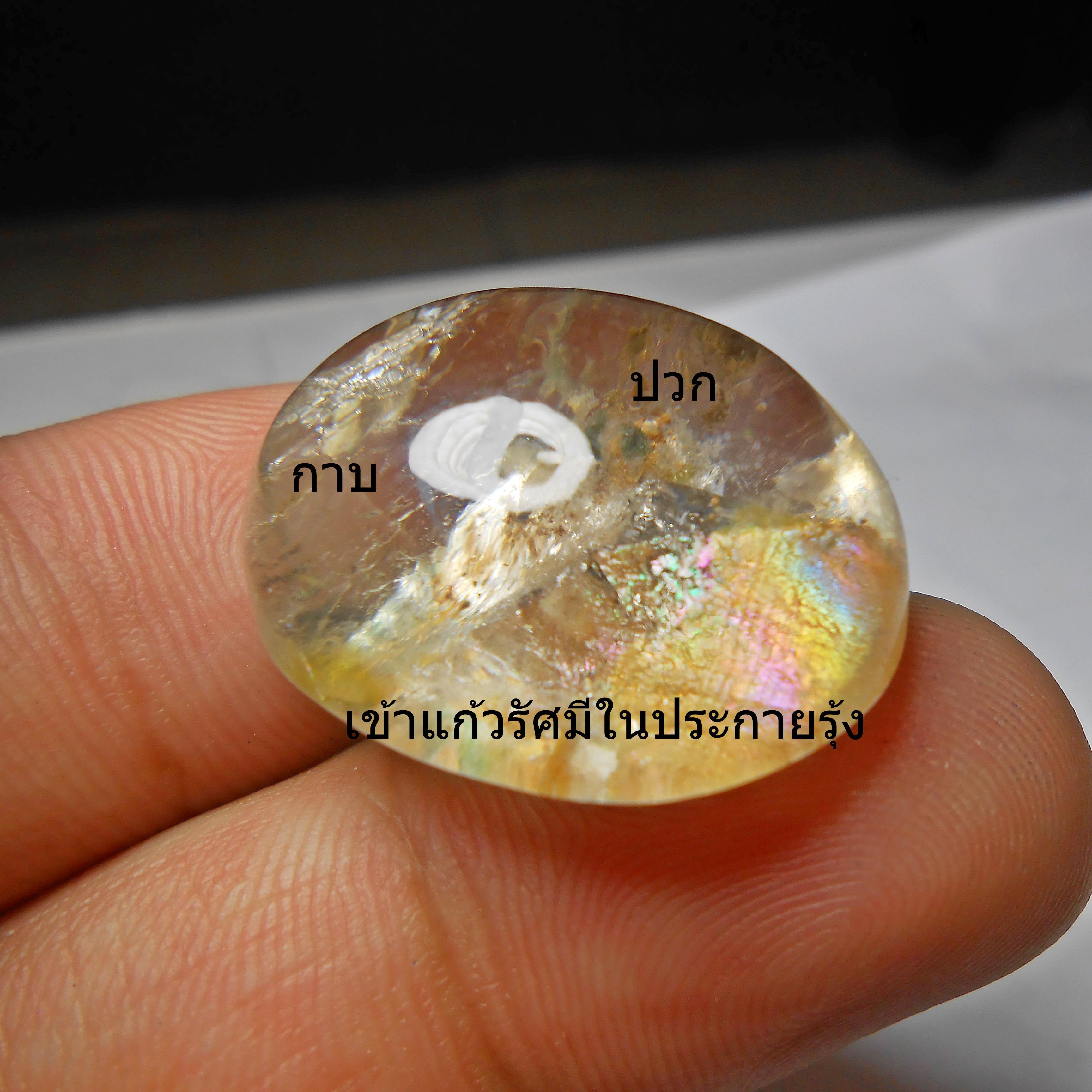 แก้วสามกษัตริย์สักรชาติ เข้าแก้วรัศมีใน+ปวก+กาบ ขนาด 2.7x 2.2cm ทำแหวน จี้มงคลสวยๆ