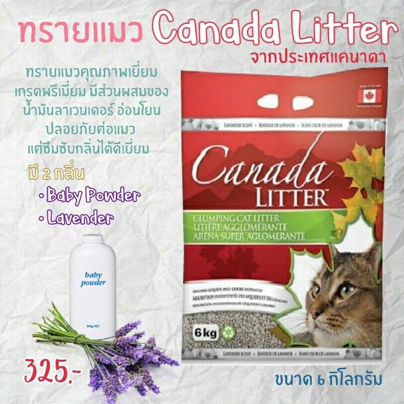 ทรายแมวเกรดพรีเมียม จากแคนาดา