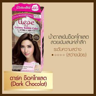ลิเซ่ ครีมมี่ บับเบิ้ล คัลเลอร์ โฟมเปลี่ยนสีผม น้ำตาลเข้มช็อคโกแลต สวยเข้มเสน่ห์ล้ำลึก ดาร์ค ซ็อคโกแลต (Dark Chocolat)