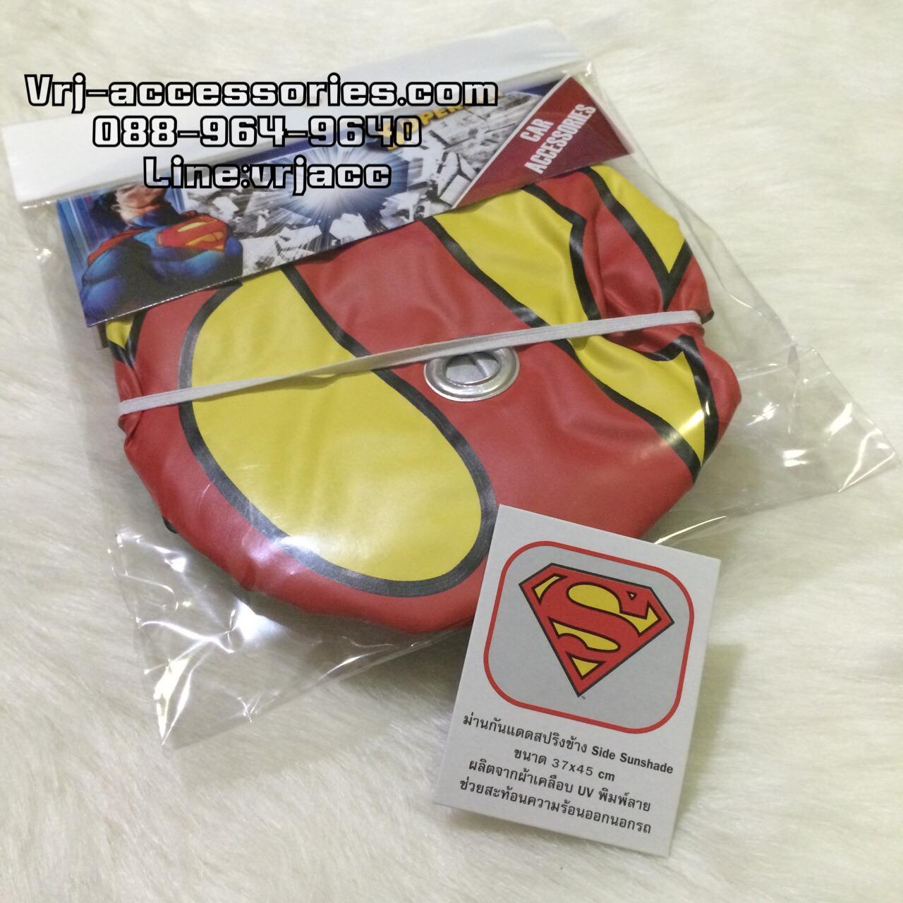 ม่านบังแดดสปริงสำหรับกระจกข้างรถยนต์ ซุปเปอร์แมน : Sunshade: - SUPERMAN
