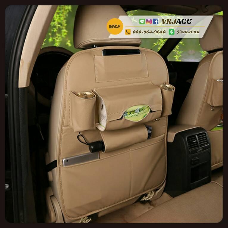 กระเป๋าใส่ของหลังเบาะรถยนต์ ที่เก็บของหลังเบาะรถยนต์ (สีครีม) หนังเทียม PU