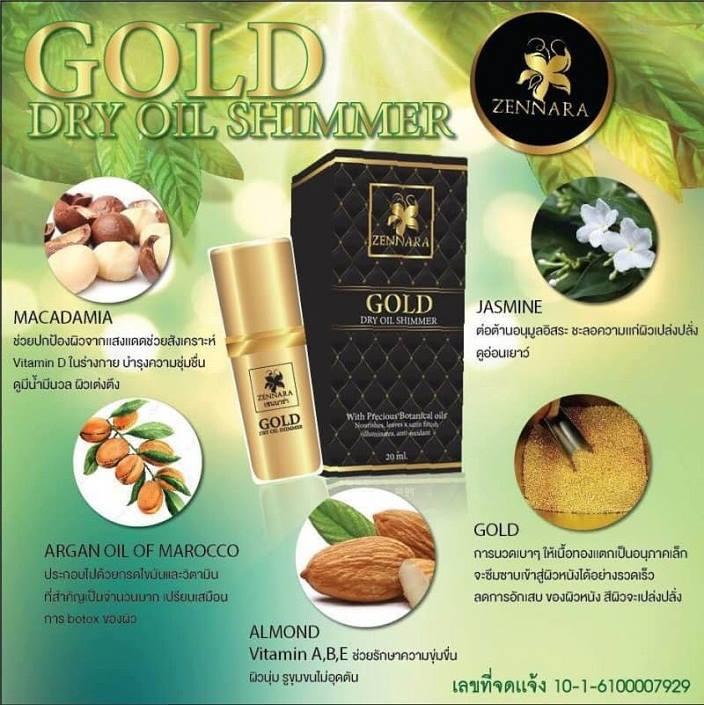 เซนนาร่าเซรั่ม Zennara Gold Dry Oil Shimmer