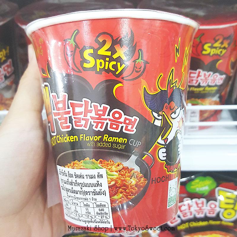 พร้อมส่ง ** (แบบคัพ) Samyang Extreme Hot Chicken Ramen มาม่าเผ็ดเกาหลีแบบแห้ง สูตรเผ็ดมากx2 ขนาด 70 กรัม มาม่าเกาหลี มาม่าเผ็ดเกาหลี