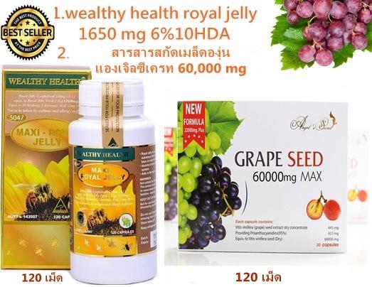 ผึ้งแมกซี่wealthy health royal jelly 1650 mg 1ปุก 120 เม็ด+สารสกัดเมล็ดองุ่น 60,000mg. 120 เม็ด (4 กล่องเล็ก )