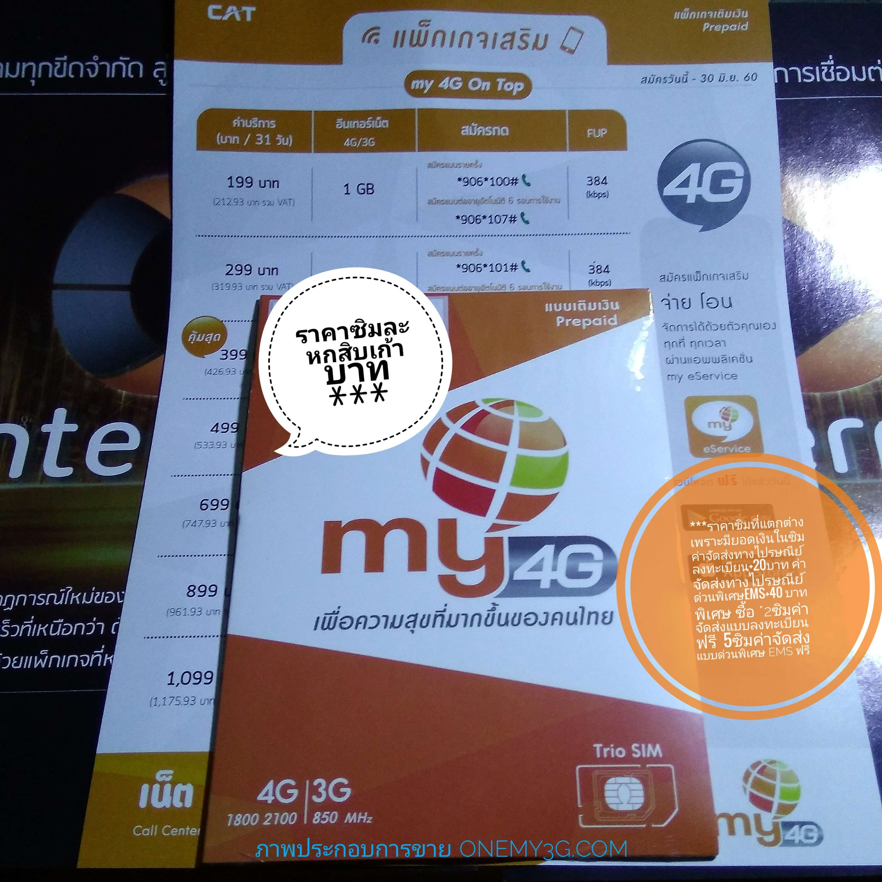 SimmybyCAT โปรเสริมอินเทอร์เน็ตสุดคุ้ม 9-512Kbps 24ชั่วโมงมียอดเงินในซิม10 บาทโบนัสในซิม30 บาท