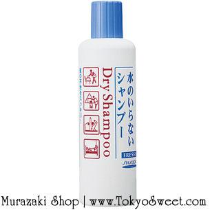 พร้อมส่ง ** Shisiedo Fressy Dry Shampoo 250ml (แบบขวดเติม) ดรายแชมพูสูตรน้ำ เหมาะสำหรับเด็กโตที่ไม่สบาย ผู้ที่ต้องเดินทางนอกสถานที่ ผู้ป่วย สูงอายุ ที่นอนอยู่บนเตียง หรือคุณแม่ผ่าคลอดที่ยังอาบน้ำไม่ได้