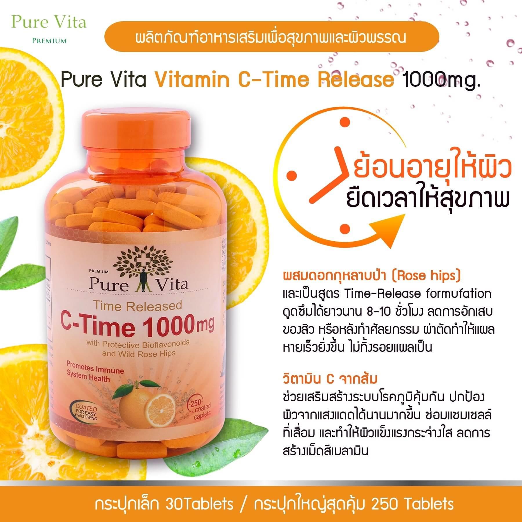 Pure Vita C-Time เพียว ไวต้า วิตามินซี 1000 มิลลิกรัม ผสม ดอกกุหลาบป่า (Rose hips) และเป็นสูตร Time-Release formulation ดูดซึมได้ยาวนาน 8-10 ชั่วโมง ขนาด250 เม็ด จากแคนนาดา
