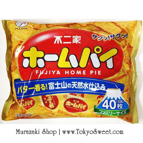 พร้อมส่ง ** Fujiya Home Pie พายกรอบ หอมเนย ใช้น้ำแร่ธรรมชาติจากภูเขาไฟฟูจิในการผลิต บรรจุ 40 ชิ้น (20 ถุง x 2 ชิ้น)