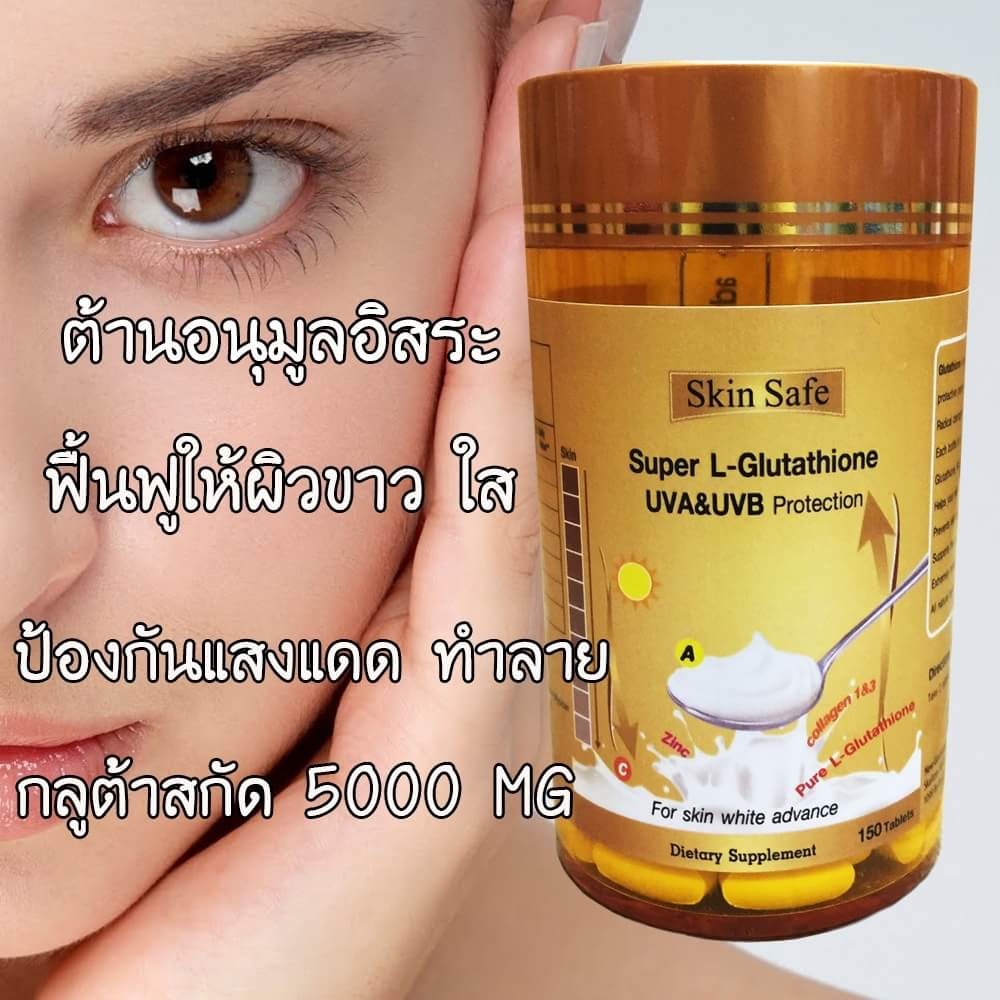 Super L-Glutathione Powder ขนาด 150 เม็ด กลูต้าเร่งขาว UVA&UVB Protection สูตรป้องกันแสงแดด Skin Safe แบรนด์คุณภาพ ผิวขาวแบบไม่อ้วน จากเยอรมัน