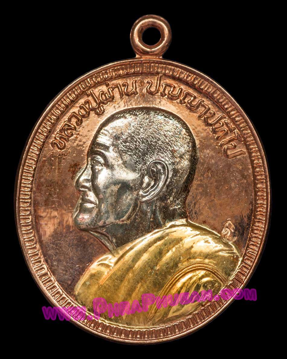 เหรียญหันข้าง รุ่น 27 หลวงปู่ผ่าน ปัญญาปทีโป ปี2552 พื้นนาก