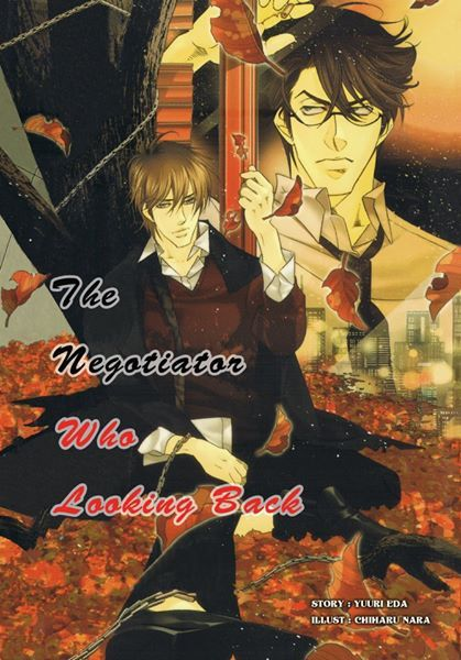 The Negotiator who looking back (เล่ม 3 ) : Yuuri Eda