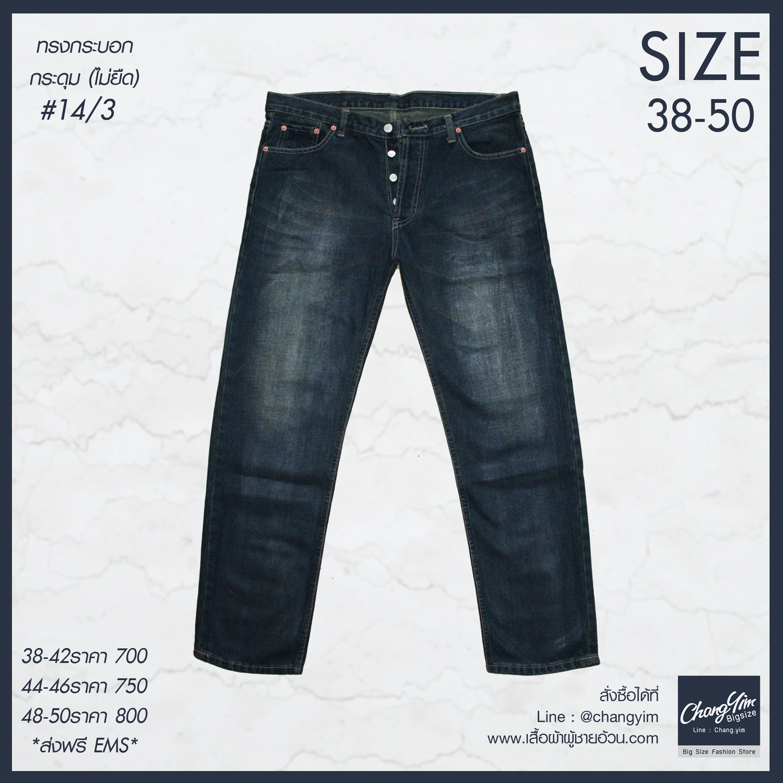 """38-50"""" กางเกงยีนส์ขายาว #14/3 (ไม่ยืด) ทรงกระบอก"""