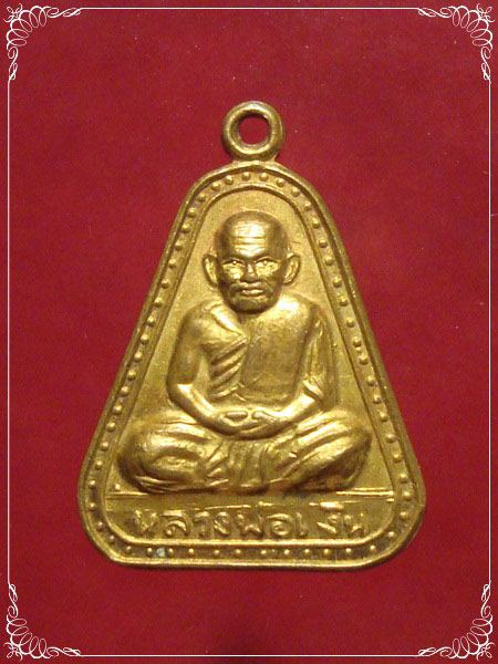 เหรียญจอบใหญ่หลวงพ่อเงิน วัดบางคลาน เนื้อทองเหลือง วัดบางคลานจัดสร้าง ปี 2537