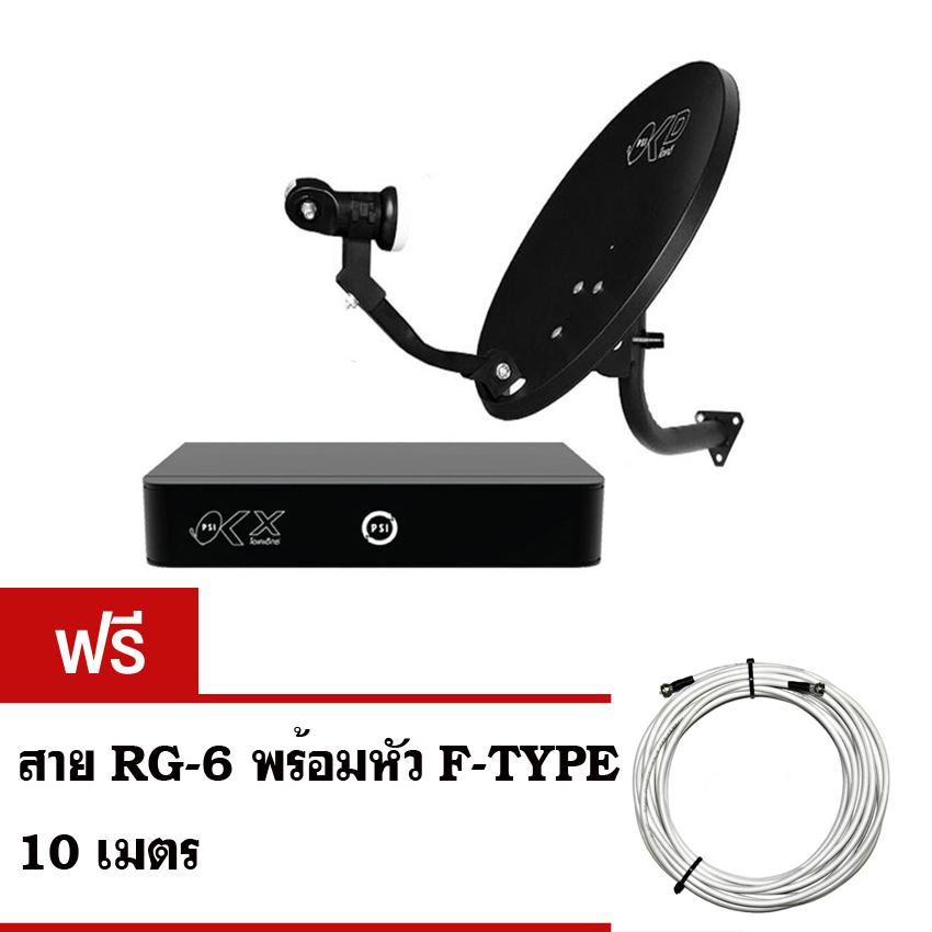 PSI OKD จานรับสัญญาณดาวเทียมไทยคมเล็ก 35 ซม. + PSI กล่องรับสัญญาณดาวเทียม รุ่น OK-X (Black)-ฟรีสาย RG-6 พร้อมหัว F-TYPE 10 เมตร