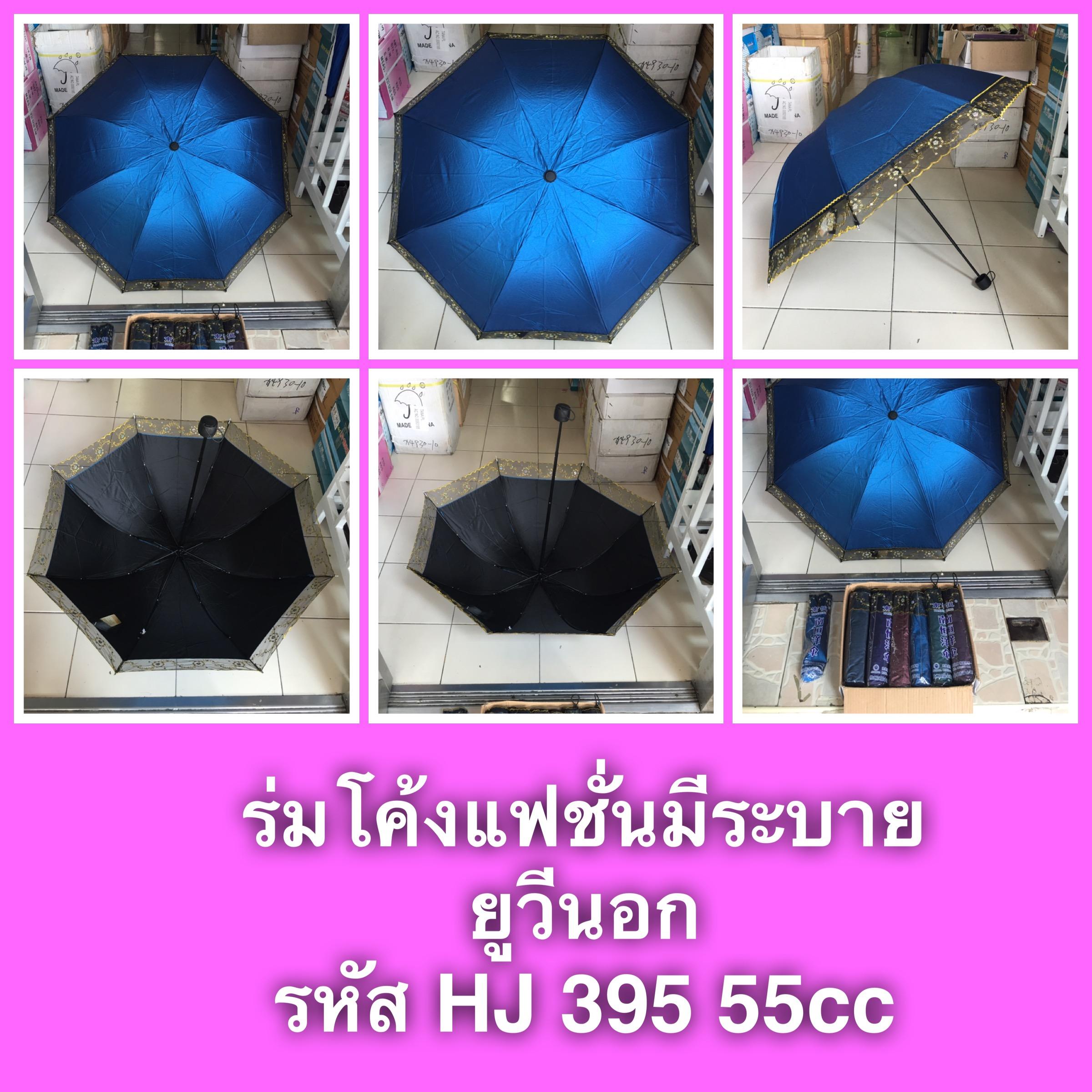 ร่มโค้งแฟชั่นมีระบาย ยูวีนอก รหัส HJ 395 55CC