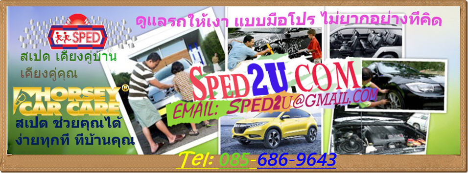 sped2u.com