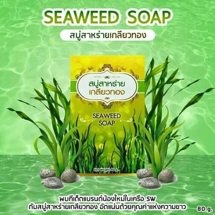 SEAWEED SOAP สบู่สาหร่ายเกลียวทอง สูตรขาวเร็ว ขาวแรง 3 เท่า จัดเต็ม ความขาว กระจ่างใส