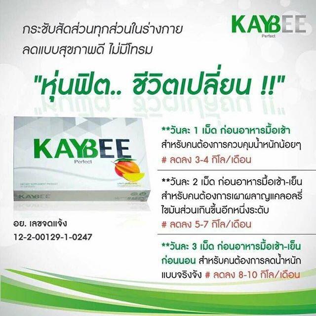 Kaybee Perfect (30 เม็ด) อาหารเสริมลดน้ำหนัก หุ่นฟิต ชีวิตเปลี่ยน!!สารสกัดจาก African Mango ช่วยในการเผาผลาญไขมันส่วนเกิน และเบิร์นส่วนต่างๆ ของร่างกาย ให้กระชับสัดส่วนมากยิ่งขึ้น สุขภาพดี ไม่มีโทรม เปลี่ยนตัวเองได้ง่ายๆ หุ่นเปลี่ยน ชีวิตเปลี่ยน ทานแล้วใจ