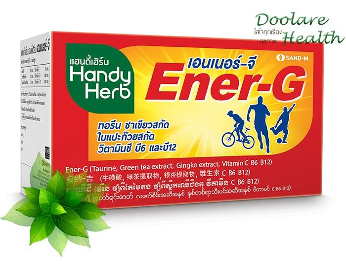 SAND M Ener-G แฮนดี้เฮิร์บ เอนเนอร์-จี บรรจุ 48 ซอง ราคา 735 บาท ส่งฟรี EMS [ไม่ต้องโอนค่าส่ง]
