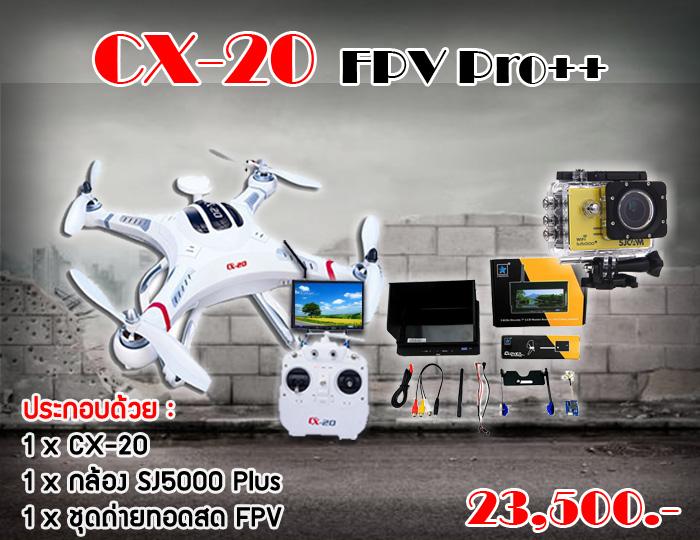CX-20 Live PRO++ (CX-20 พร้อมชุดถ่ายทอดสด FPV และ SJ5000 plus รุ่นล่าสุดถ่าย 1080P @60FPS)