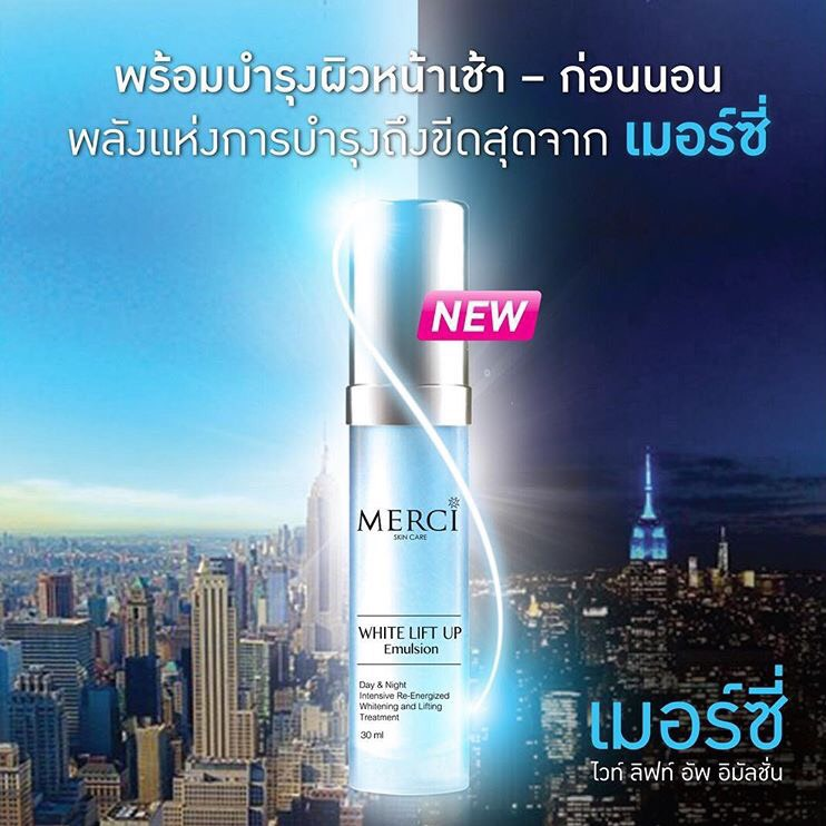 MERCI WHITE LIFT UP Emulsion เมอร์ซี่ ไวท์ ลิฟท์ อัพ อิมัลชั่น ผิวขาวใส หน้าสวย เรียว กระชับ สวยเป๊ะทุกมุมมอง