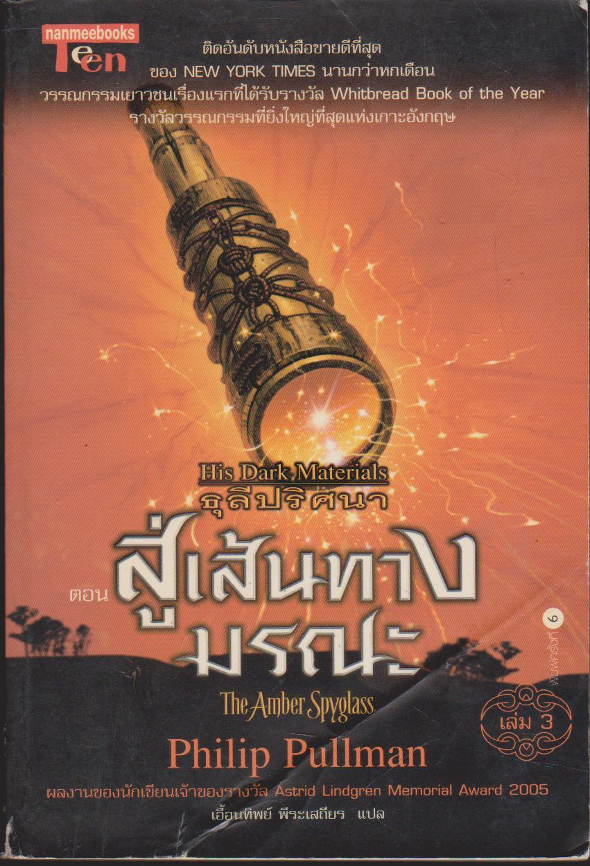His Dark Materials ธุลีปริศนา The Amber Spyglass ตอนสู่เส้นทางมรณะ เล่ม 3