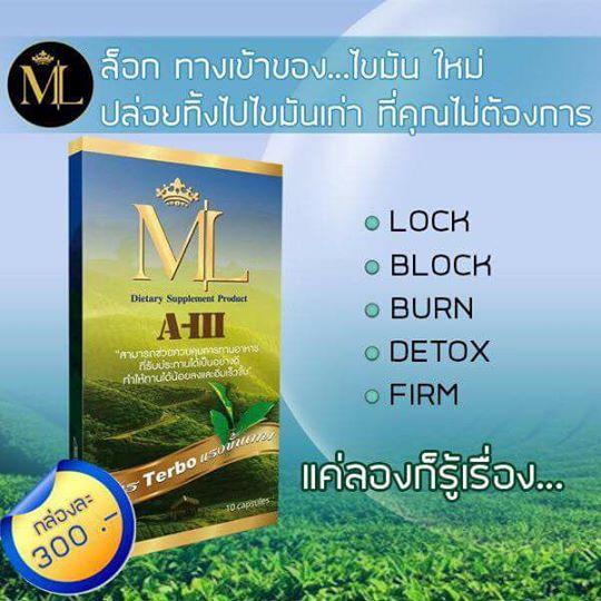 ML A-111 เอ111 อาหารเสริมลดน้ำหนัก สูตรดื้อยาขั้นเทพ