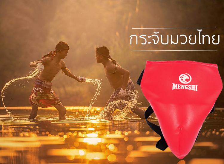 กระจับมวยไทย MS-0046 PU
