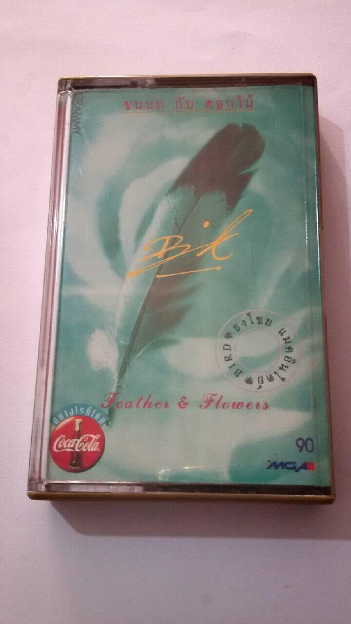 BIRD เบิร์ด ธงไชย แมคอินไตย์ อัลบั้ม ขนนก กับ ดอกไม้