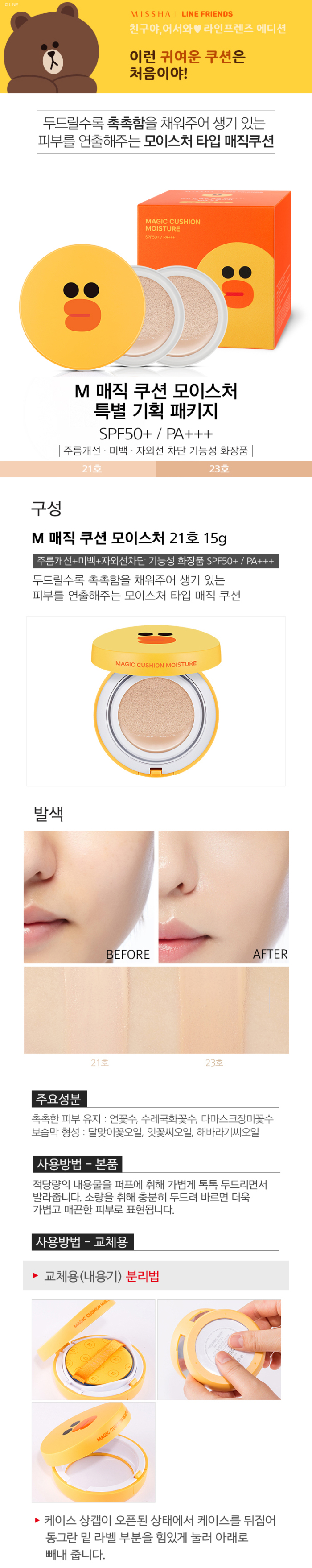 Missha Line Friends M Magic Cushion Moisture Package Spf50