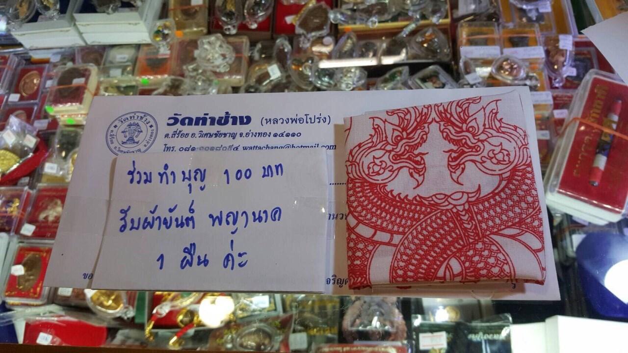 มาบอกบุญค่ะ วัดท่าช้าง อ่างทอง ร่วมทำบุญทอดผ้าป่าสามัคคี 100 บาท ได้ผ้ายันต์พญานาค นาคเกี้ยว 1 ผืน สนใจร่วมบุญแจ้งมาได้เลยค่ะ ☎️ 0615858999 http://line.me/ti/p/%400611859199n