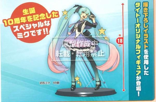 [Prize Figure] Hatsune Miku 10th Anniversary Figure (Pre-order)