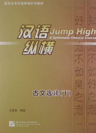 汉语纵横:古文选读(下) Jump High A Systematic Chinese Course 2(Selected Readings of Ancient Chinese)