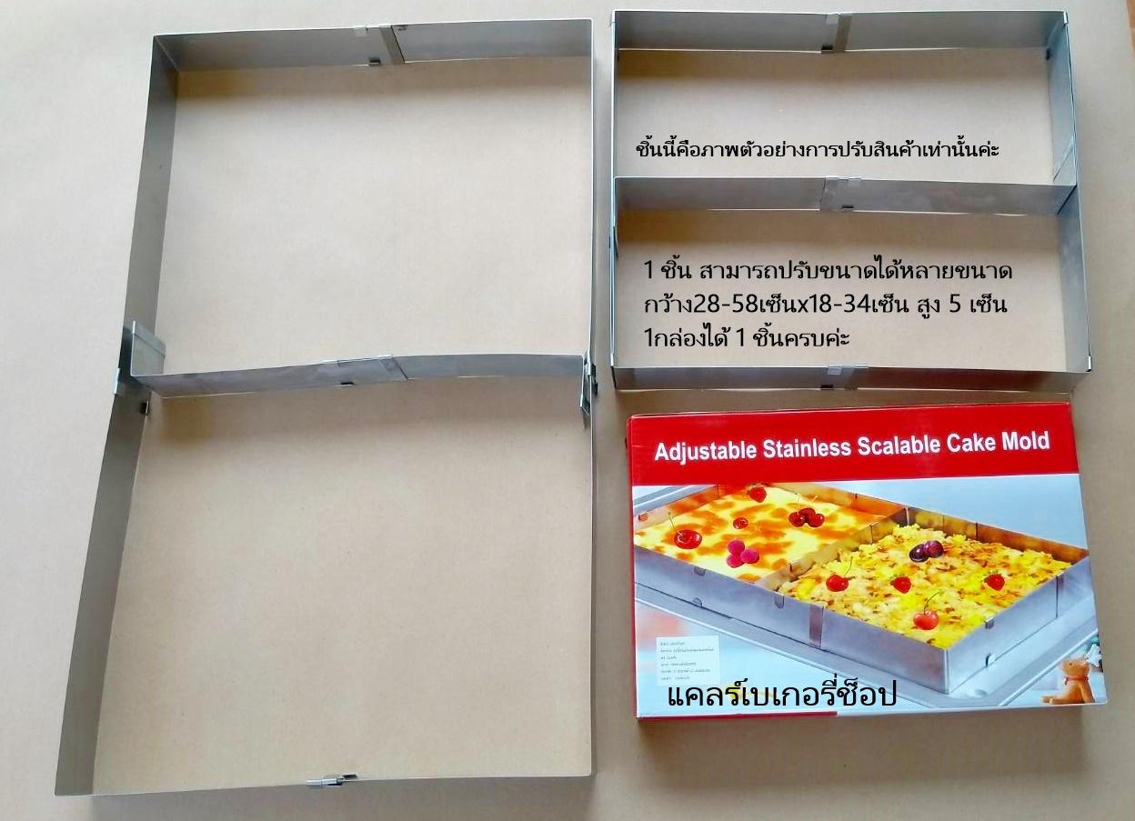 พิมพ์เค้กสแตนเลสสี่เหลี่ยมแบบปรับขนาดได้ขนาดใหญ่ (ราคานี้เฉพาะลูกค้าสั่งในเว็บที่นี่เท่านั้นค่ะ)