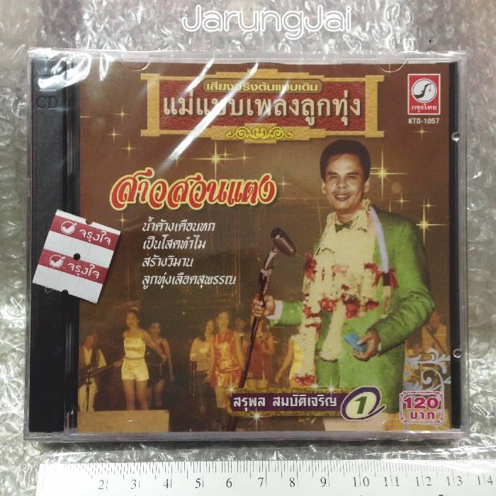 CD สุรพล สมบัติเจริญ แม่แบบเพลงลูกทุ่ง ชุด สาวสวนแตง / kt