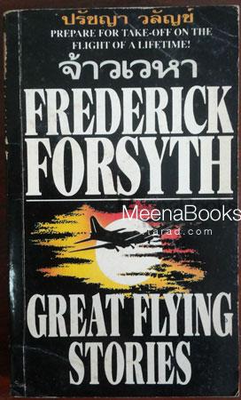 จ้าวเวหา (Great Flying Stories)