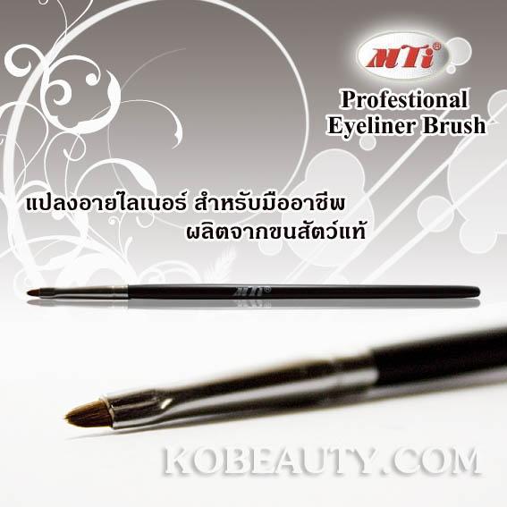 MTI Professional Eyeliner Brush / แปลงอายไลเนอร์ เอ็มทีไอ