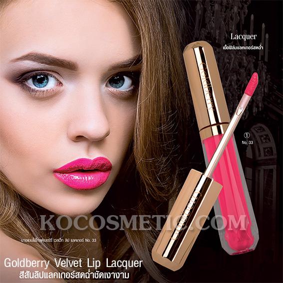 Goldberry Velvet Lip Lacquer / โกลด์เบอร์รี่ เวลเว็ท ลิป แลคเกอร์