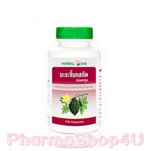 Herbal One อ้วยอัน มะระขี้นก 100 แคปซูล ลดอาการเบื่ออาหาร ลดน้ำตาลในเลือด เพิ่มความเร็วของการตอบสนองของ insulin
