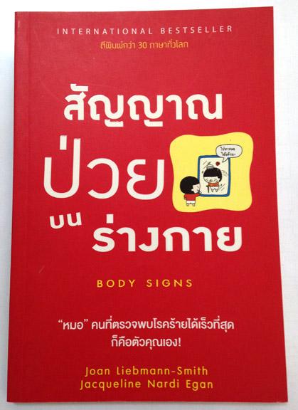 สัญญาณป่วยบนร่างกาย Body Signs