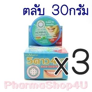 (ซื้อ3 ราคาพิเศษ) (ตลับ) 5 Star 4A Tooth Paste 30กรัม ยาสีฟัน 5ดาว4เอ ผลิตจากสมุนไพรเข้มข้น ใช้น้อย สะอาดนาน ใช้เพียงเมล็ดถั่วเขียว