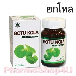 (ยกโหล ราคาส่ง) Pharmahof Gotu Kola ใบบัวบก 30 เม็ด ลดและบรรเทาอาการอักเสบของผิวป้องกัน และลดการเกิดแผลเป็นหรือรอยนูน