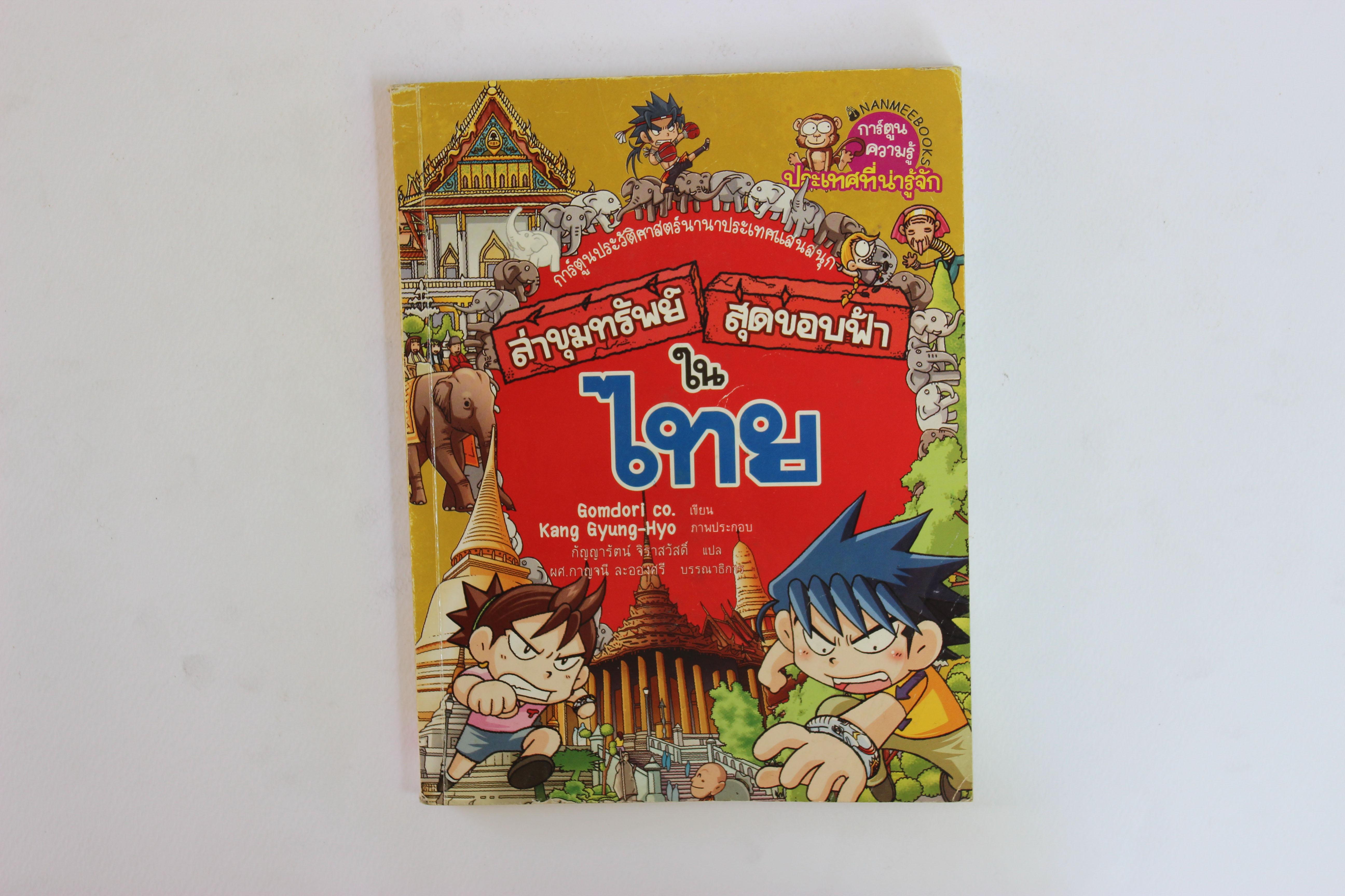 """การ์ตูนประวัติศาสตร์นานาประเทศแสนสนุก """"ล่าขุมทรัพย์สุดขอบฟ้าในไทย"""""""