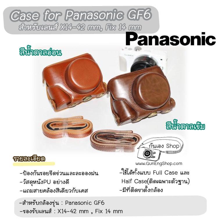 เคสกล้องหนัง Case Panasonic Lumix GF6 X14-42mm, Fix 14 mm
