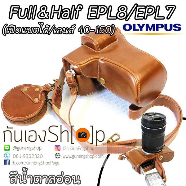 เคสกล้อง Full Case Olympus EPL8 EPL7 รุ่นเปิดแบตได้ เลนส์ยาว 40-150