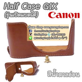 Half Case Canon G1X ฮาฟเคสกล้องหนังครึ่งตัว แคนนอน G1X