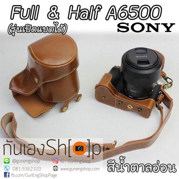 Full & Half Case Sony A6500 เลนส์ 16-70 / 18-55 mm รุ่นเปิดแบตได้