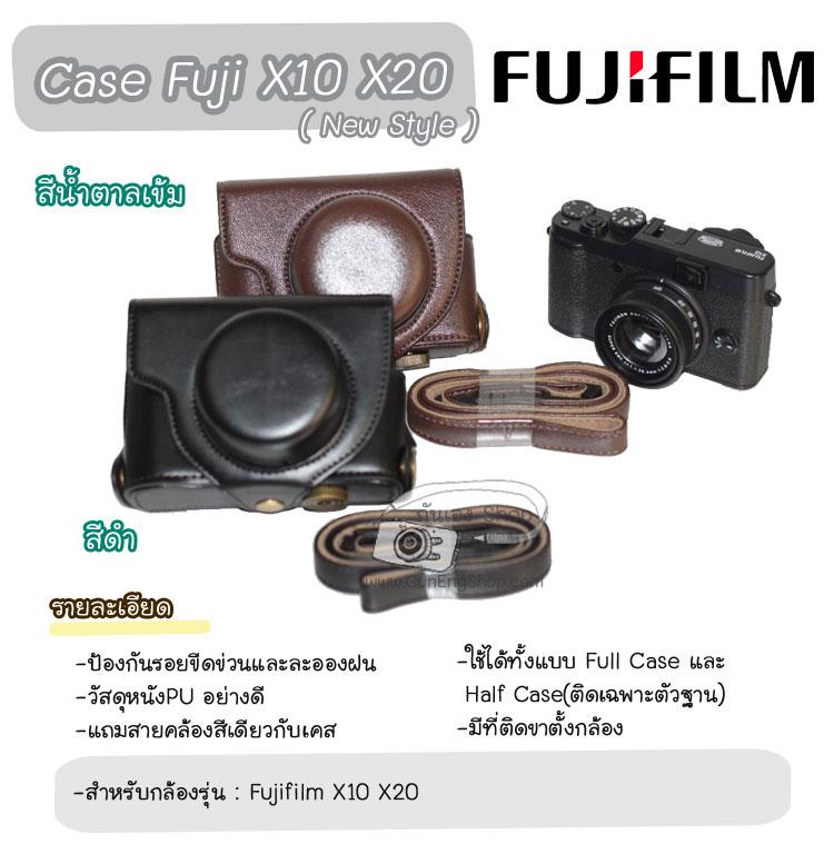 เคสกล้องหนัง Case Fujifilm X10 X20 New Style