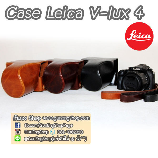 Case Leica V-LUX 4 เคสกล้อง Leica lux 4
